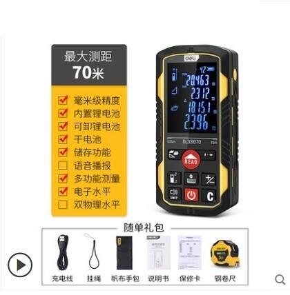 得力測距儀測量尺高精度手持激光尺電子量房儀測量儀器 名購新品