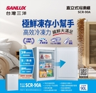 SANLUX 台灣三洋 90公升直立式冷凍櫃 SCR-90A