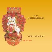 【慶典祭祀/敬神祝壽】大園電動舞獅座(2尺3)