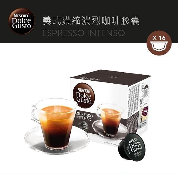雀巢 Dolce Gusto 義式濃縮濃烈咖啡膠囊