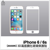 【ANANK】iPhone 6/6s 3D 滿版 鋼化玻璃貼 9H 鋼化膜 螢幕 保護貼 保貼 保護膜 鋼膜