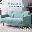 熱賣雙人沙發布藝沙發小戶型雙人北歐簡約客廳陽臺臥室租房兩人休閒沙發網紅款LX coco