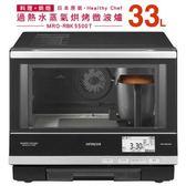 HITACHI日立【 MRORBK5500T / MRO-RBK5500T】日本原裝過熱水蒸氣烘烤微波爐