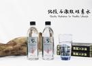 北投石激效硅素水(24入/箱)...