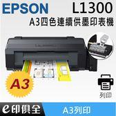 EPSON L1300 A3四色單功能原廠連續供墨印表機★海量列印不中斷 ∥世界唯一原廠A3連供★