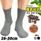 【衣襪酷】咖啡炭紗細針 寬口加大直紋襪 台灣製 愛地球 Honey Lu Lu