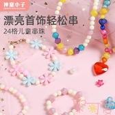 兒童串珠玩具女孩穿珠子手鏈項鏈diy益智手工【聚可愛】