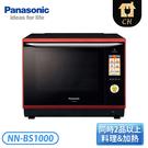 [Panasonic 國際牌]32L 蒸氣烘烤微波爐 NN-BS1000