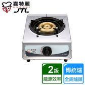 【喜特麗】全銅爐頭單口不鏽鋼瓦斯爐(JT-200)-桶裝瓦斯