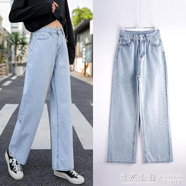 高腰牛仔褲女2020新款寬鬆垂感顯瘦百搭直筒寬管褲 怦然心動