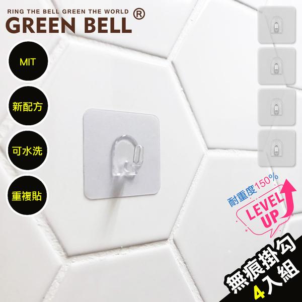 GREEN BELL綠貝 新一代台灣製強力無痕小掛勾(四入裝) 可重複貼 不殘膠 透明掛勾 無痕掛鉤