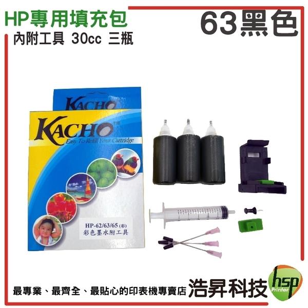 【墨水填充包】HP 63 30cc  黑(三瓶) 內附工具  適用雙匣