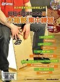 459702【小叮噹的店】 全新 爵士鼓系列.木箱鼓集中練習.附DVD