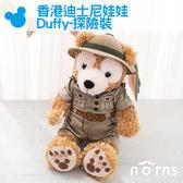 NORNS 香港迪士尼限定【Duffy-探險裝】達菲熊 娃娃 玩偶 玩具 禮物