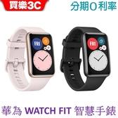 華為 HUAWEI WATCH FIT 智慧手錶,送原廠22.5W快充充電組 【聯強代理 公司貨】,分期0利率