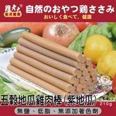 *WANG* 雞老大《犬用零食-五穀地瓜雞肉棒(紫地瓜)》180g【CBS-15】