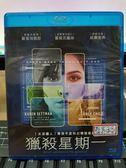 挖寶二手片-Q00-1331-正版BD【獵殺星期一】-藍光電影