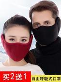 口罩耳罩二合一護耳冬季保暖防寒透氣男女個性潮冬天騎行時尚韓版 怦然心動