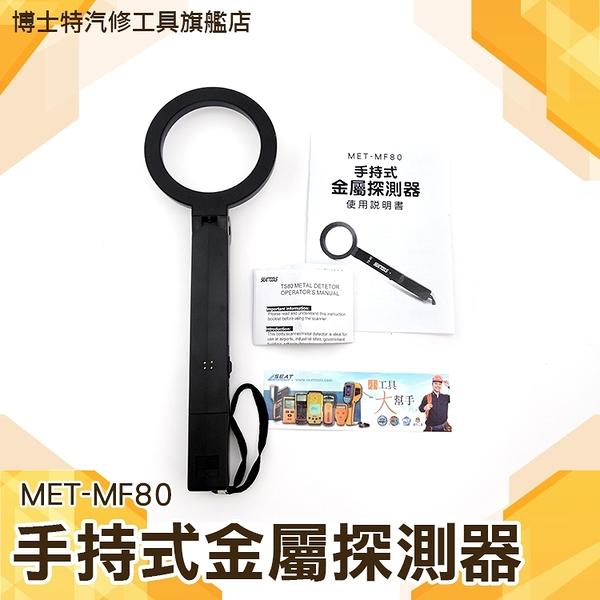 博士特汽修 搜查器 金屬探測器 金屬搜查器  金屬掃描儀 檢察金屬 金屬檢驗 海關安全 MET-MF80