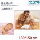 【北之特】防螨寢具_被套_E2絲柔眠_嬰兒 (130*150 cm)