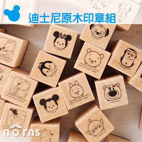 NORNS【迪士尼原木印章組】一組9顆附兩色印泥 手帳用 史迪奇小熊維尼米奇TSUM TSUM 三眼怪木製