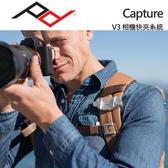【相機快夾套組】現貨 含快拆板 Capture V3 PEAK DESIGN 典雅黑 時尚銀 Clutch 手腕帶 系統