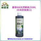 【綠藝家】農發888天然酵素250ML(...