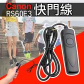 御彩數位@佳能 Canon RS-60E3電子快門線 650D 550D X4 500D X3 1100D 60D 70D
