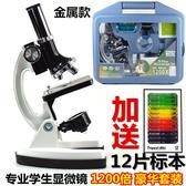 高倍兒童顯微鏡中小學生1200倍科普生物科學實驗套裝大童玩具禮物·享家生活館