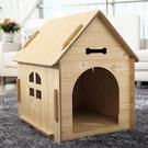 狗狗窩木屋泰迪中小型犬狗屋木質製屋戶外室內寵物狗房子春夏季窩jy【全館免運】