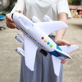 新年大促兒童玩具飛機超大號慣性仿真客機直升飛機男孩寶寶音樂玩具車模型 森活雜貨