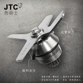 外銷全球【JTC OmniBlend】刀頭 (也適用於blendtec、Vitamix)