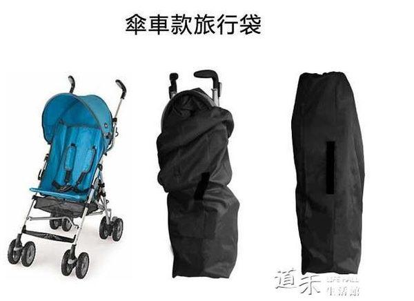 收納袋傘車旅行袋坐飛機列車汽車安全椅座收納袋推車袋 道禾生活館