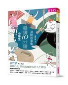 (二手書)晨讀10分鐘:運動故事集