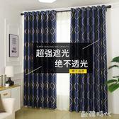 簡約現代成品窗簾布定做隔熱落地臥室客廳陽台飄窗加厚全遮光窗簾 歐韓時代