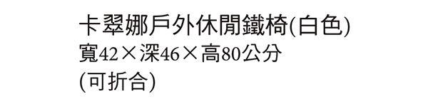 【森可家居】卡翠娜戶外休閒鐵椅(白色) 7JX243-8 可折合