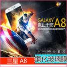 三星 A8 鋼化玻璃膜 高清鋼化膜 手機保護貼 A8000 防爆 9H弧邊 保護貼膜
