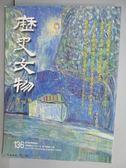 【書寶二手書T7/雜誌期刊_QFT】歷史文物_136期