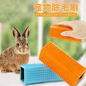 寵物用品 寵物除毛刷兔子龍貓豚鼠去毛梳子粘毛器小動物按摩刷清潔用品 寶貝計畫