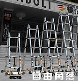 鎂多力 伸縮梯子人字梯鋁合金加厚工程折疊梯 家用多功能升降樓梯CY  自由角落