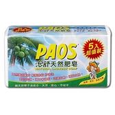泡舒天然肥皂160g*5入【愛買】