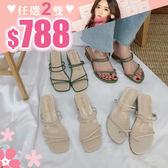 任選2雙788涼鞋簡約氣質素面交叉兩穿式拖鞋涼鞋【02S11043】