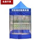 戶外防疫臨時隔離帳篷單人廣告遮陽棚雨棚擺攤用四腳摺疊防雨大傘 ATF夢幻小鎮