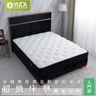 超級床墊【加厚30mm舒柔表布】入門款 ...
