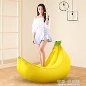 懶人沙發豆袋香蕉椅簡約現代房間創意陽台臥室女孩休閒榻榻米AQ 有緣生活館