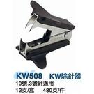 《享亮商城》KW508B 除針器  欣美勝(歐菲士)