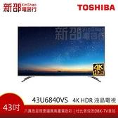 *~新家電錧~* 【TOSHIBA 東芝 43U6840VS】43 吋4K HDR智慧聯網顯示器【實體店面 】