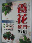 【書寶二手書T8/園藝_JDQ】養花竅門99招_劉宏濤