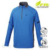 維特FIT 男款抗UV吸濕排汗立領上衣 IW1102 天藍色 排汗衣 運動服 薄長袖上衣 OUTDOOR NICE