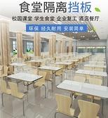 幼稚園吃飯隔板餐桌面分隔板片透明防飛沫擋板食堂就餐十字隔離板 現貨